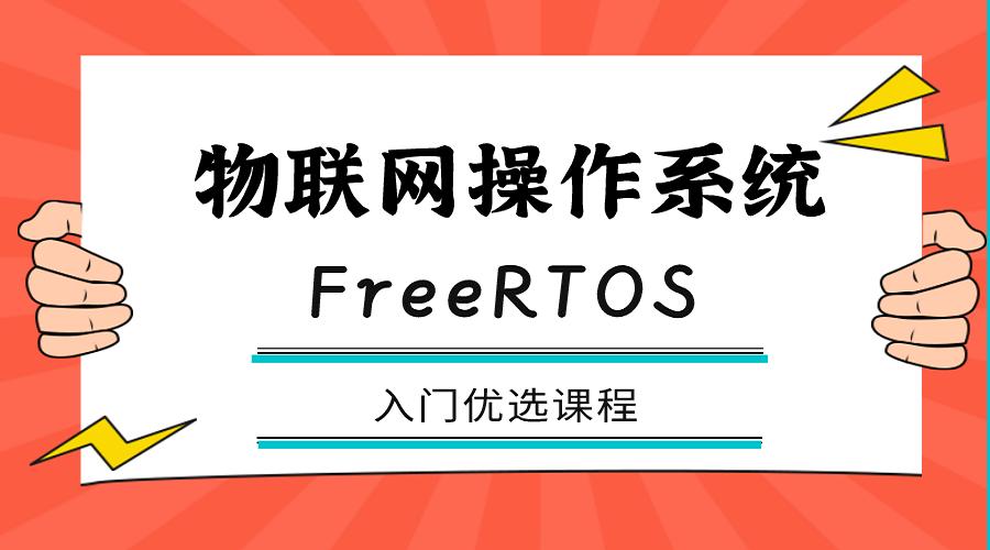 嵌入式操作系统FreeRTOS